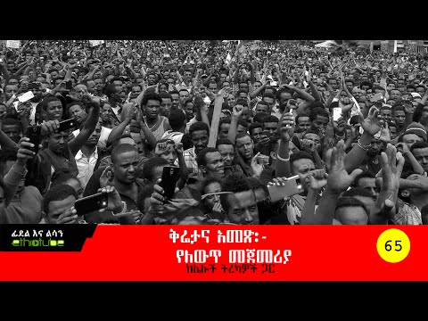 Fidel Ena Lisan : ፊደል እና ልሳን With Habtamu Seyoum Episode 65