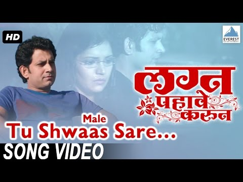 Tu Shwaas Sare - Official Full Song - Lagna Pahave Karun video