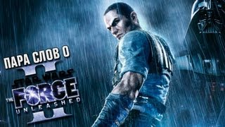 Sorcastic Blog - Обзор The Force Unleashed 2