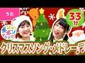 【♪うた】クリスマスソング・メドレー〈振り付き〉Christmas Song Collection with Dance【♪こどものうた】Japanese Childrens Song