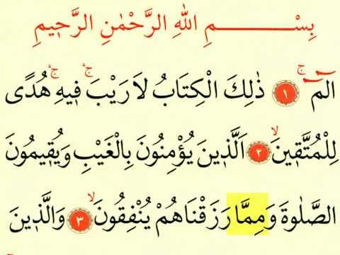 Bakara Suresi 1 – 5 Ayetler – Elif Lam Mim – Ok Takipli Kur'an-ı Kerim Tilaveti