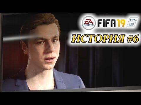 Прохождение FIFA 19 История #6 Брат Дэнни Уильямса