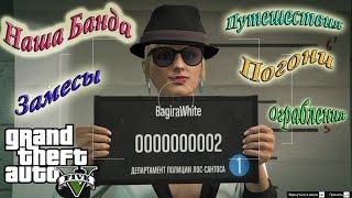 GTA 5 Online PC Багира и наша Банда! Концовка ТОЛЬКО для взрослых