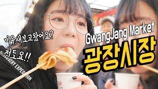 미우새 홍자매 따라 광장시장 소소하게 가봤습니다^^* 나름이 먹방 KOREAN FOOD MUKBANG