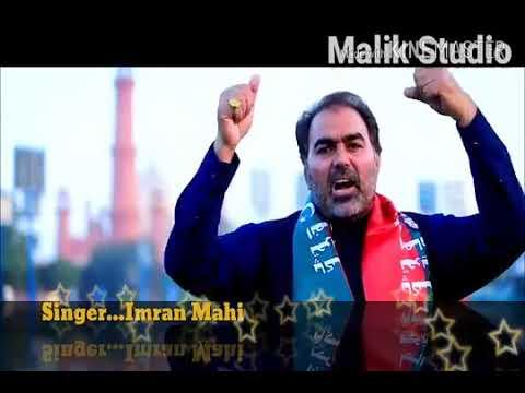 PTI NEW SONG 2018 Imran  khan Ka Favourite  Song  Pakistan No 1 Song