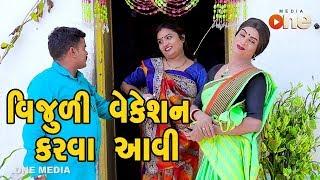Vijuli Vacation Karva aavi |   Gujarati Comedy | One Media