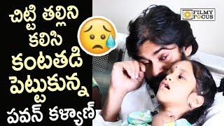 Pawan Kalyan Emotional Video Meets Kid Fan | Pawan Kalyan Meets Revathi