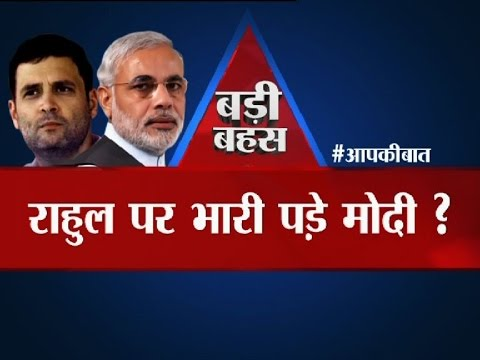 Big Debate: Did PM Modi win the war of words against Rahul Gandhi?