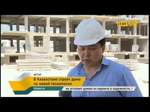 В Актау возводят первый многоэтажный дом с применением новых технологий