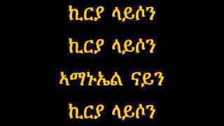 Kiralayson - Ethiopian Orthodox Tewahdo Church