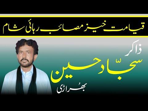 Zakir Sajjad Hussain Bhorari Of Mailsi - Masaib  Janab E Sajjad Ki Sham Se Rehai
