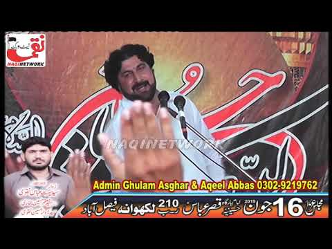 Zakir Syed Mushtaq Hussain Shah  16 June 2019 Majlis e Aza 210 R B Lakhwana Faisalabad