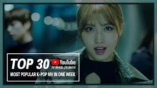 [TOP 30] MOST POPULAR K-POP MV IN ONE WEEK [20180408-20180414]