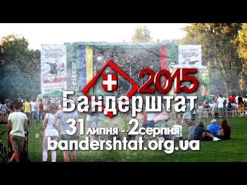 БАНДЕРШТАТ | НАША RЕВОЛЮЦІЯ (promo-2015)