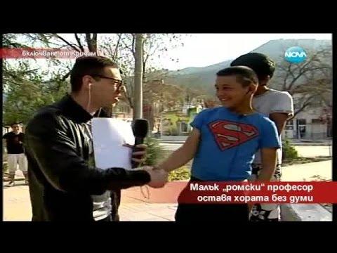 Малък ромски професор оставя хората без думи - Часът на Милен Цветков