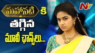 Keerthi Suresh In Depression Over No Movie Chances | BOX OFFICE | NTV