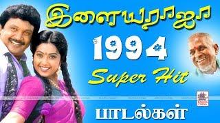1994 Ilaiyaraja Super Hit songs | 1994 ஆண்டு இசைஞானி இசையமைத்த சூப்பர் ஹிட் பாடல்கள்