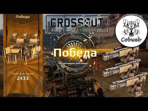 Crossout Гелиос Тесты урона и проверка боем