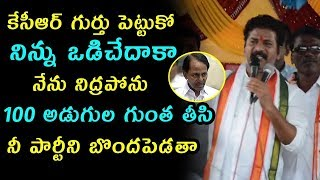 Revanth Reddy Comments on TSR Party | Revanth Reddy Speech | Telangana Politics | Top Telugu Media