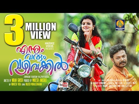 Ennum Varum Vazhi Vakkil Video Ethitta | Official Video Song HD | Malayalam Latest Music 2019