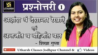 Utkarsh Online Classes || Quiz Series-1 (प्रश्नोत्तरी भाग–1) || By Shikha Gupta