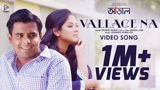 Vallage Na - Sonia Nusrat | Video Song | ARAAL (2017 Short Film) | Siam & Urmila | Ahmmed Humayun