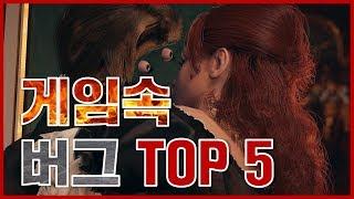 게임속 버그 TOP5 | 게임 랭킹콩