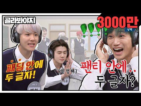 Download  골라봐야지ENG 팬티 안에!! ⬇️힐끔 팬티 안에 두 글자 ㅂ0ㅂ..? 아형 찢고 간 엑소EXOㅋㅋㅋ #아는형님 #JTBC봐야지 Gratis, download lagu terbaru