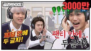 골라봐야지ENG 팬티 안에!! ⬇️힐끔 팬티 안에 두 글자 ㅂ0ㅂ..? 아형 찢고 간 엑소EXOㅋㅋㅋ 아는형님 JTBC봐야지