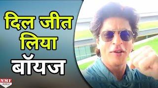 KKR को मिली जीत से उत्साहित Shahrukh Khan ने Team को किया Wish