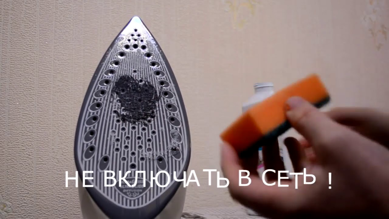 Чем почистить подошву парового утюга в домашних условиях
