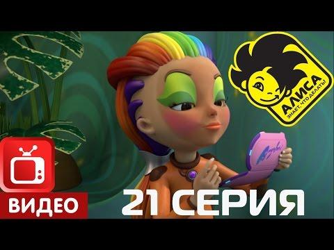 Алиса знает, что делать! 21 серия. Зелёная месть (ЦЕЛИКОМ)