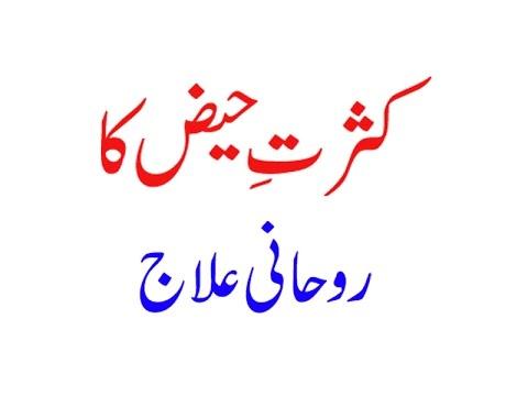 Kasrat E Haiz Ka Rohani Ilaj - Kasrate Haiz Se Nijat Ke Liye Wazifa - Qurani Ilaj