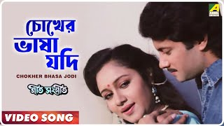 Chokher Bhasa Jodi (Female) | Geet Sangeet | Bengali Movie Song