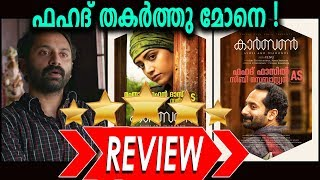Carbon Movie REVIEW Malayalam | Carbon Movie theater response | Fahadh Faasil