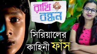 Download 🔥Rakhi Bandhan Serial Er Kahini Fas🔥 | Rakhi Bandhan | Star Jalsha | Chirkut Infinity 3Gp Mp4