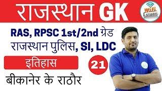 8:00 PM Rajasthan GK by Praveen Sir | History Day-21 |  बीकानेर के राठौर