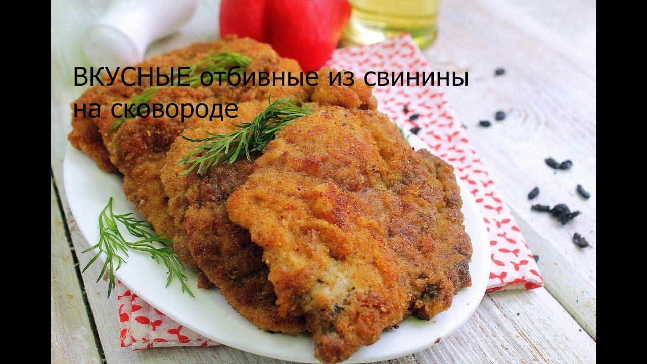 Как сделать отбивные из свинины на сковороде рецепт с фото