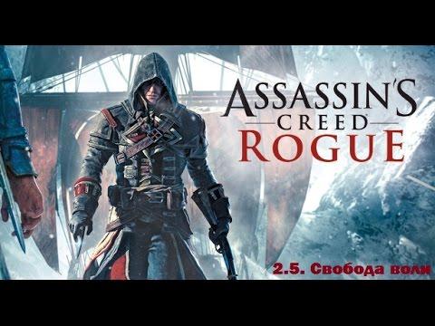 Прохождение Assassin's Creed Rogue. 100% синхронизация. Часть 2. Глава 5. Свобода воли