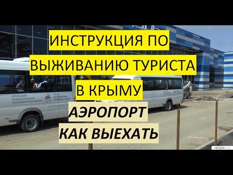 Крым. Транспорт из аэропорта Симферополя. Переделка аэропорта Симферополя.
