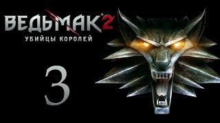 The Witcher 2 (Ведьмак 2) - Штурм крепости [#3]