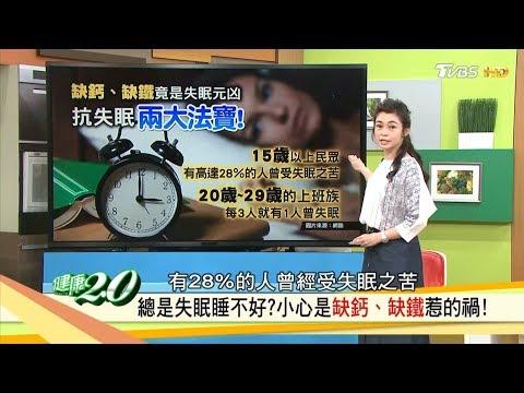 台灣-健康2.0-20180421 總是失眠睡不好?小心是缺鈣、缺鐵惹的禍!