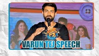 Varun Speech At F2 Movie Pre Release Event | Venkatesh | Varun Teja | Tamannaah