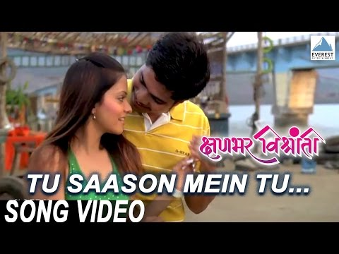 Tu Saason Mein Tu | Marathi Movie Kshanbhar Vishranti | Bharat Jadhav | Marathi Song video