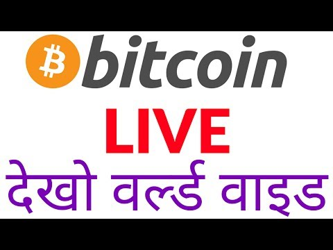 Real Time Bitcoin Live World Wide Global BTC Live Proof Hindi/Urdu By Internet Income