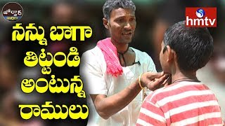 Village Ramulu Comedy On Village Type Scolding | Narendra Modi | Jordar News  | hmtv