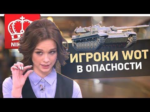 ИГРОКИ WORLD OF TANKS В ОПАСНОСТИ