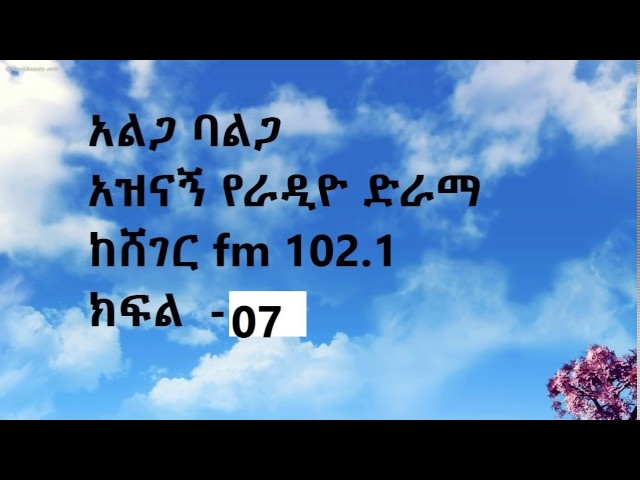 Ethiopia Drama  Alga Bealga Drama Part 07