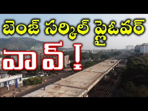 Benz Circle Flyover Latest Updates (31-10-2018) | Vijayawada | Amaravati | Andhra Pradesh | Capital