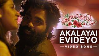 Akalayai Evideyo VIDEO SONG from Chemparathippoo | Haricharan | Anne Amie | Raakesh A R